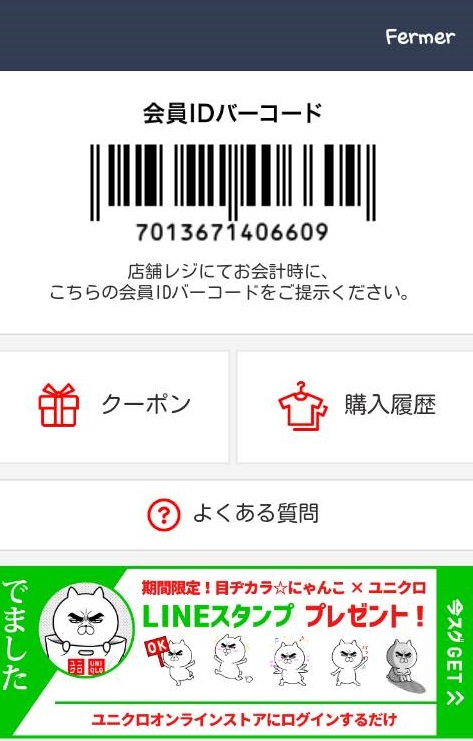 Line uniclo QR code